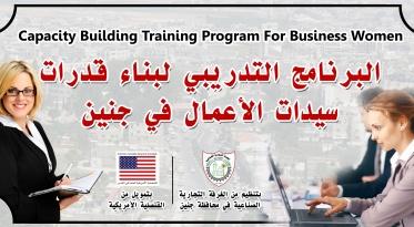 مشروع بناء قدرات سيدات الأعمال في محافظة جنين2014-2015